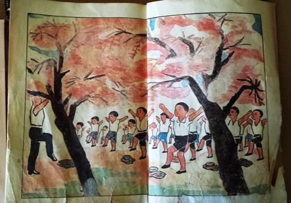 Japanese schoolbook